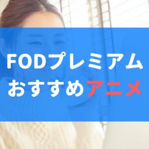fodおすすめアニメアイキャッチ