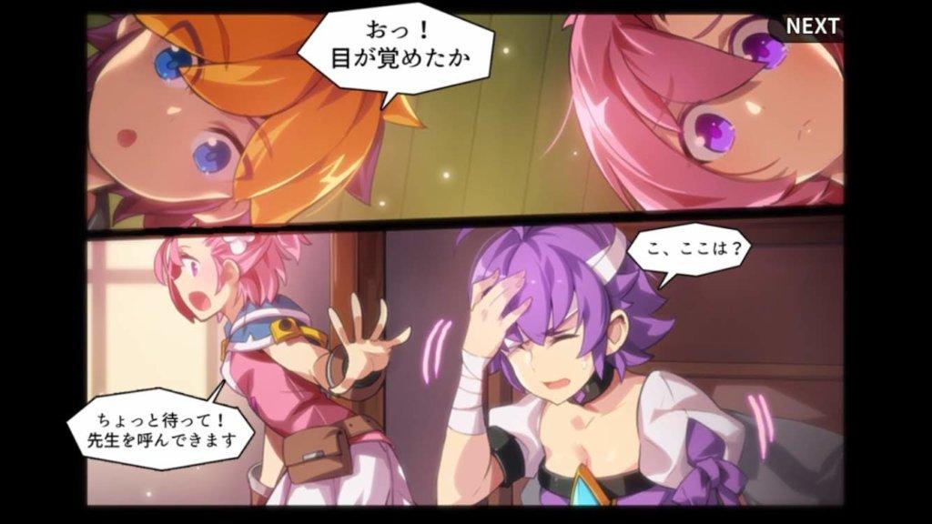 グランドチェイス_コミック