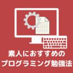 プログラミング勉強_アイキャッチ