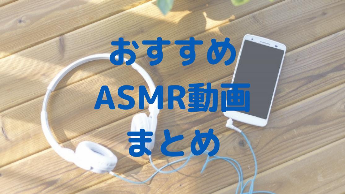 ASMR_アイキャッチ